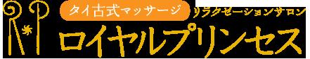ロイヤルプリンセス・ブログ|