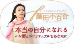 fujitasayuri